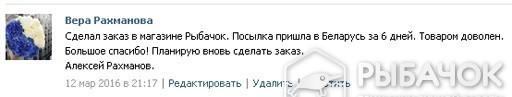 Отзыв Алексей Рахманова