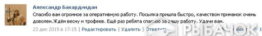 Отзыв Александра Бакардиндана