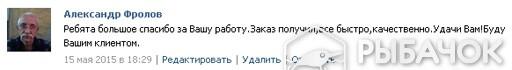 Отзыв Александра Фролова
