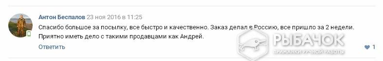 Отзыв Антона Беспалова