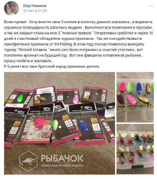 Отзыв Егора Новикова