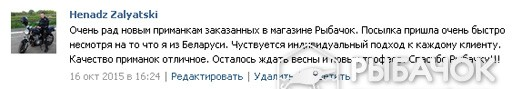 Отзыв Геннадия Заляцкого