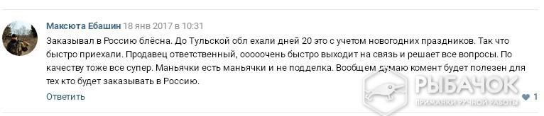 Отзыв Максима Абашина