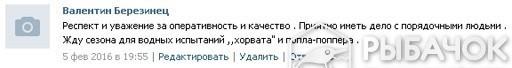 Отзыв Валентина Березинца